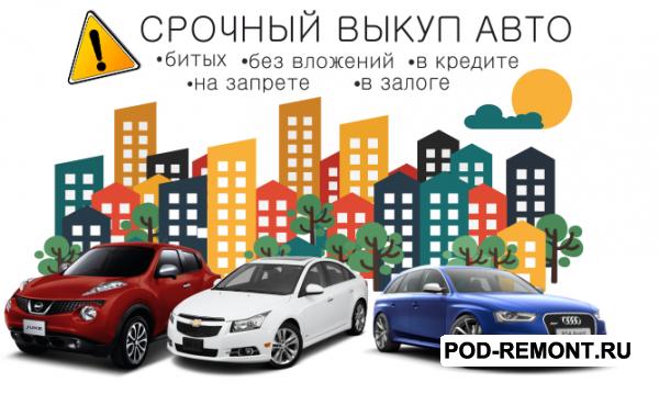 Выкуп авто в Челябинск.  Дорого