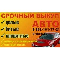 Срочный выкуп авто по Уралу